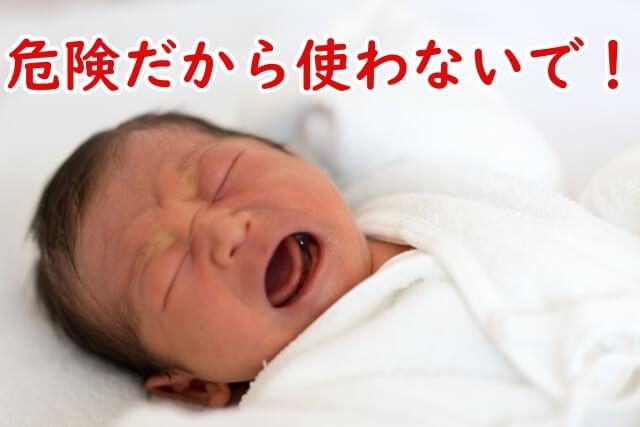 アクアチムクリームは赤ちゃんに使える?
