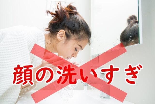 顔の洗いすぎはダメ
