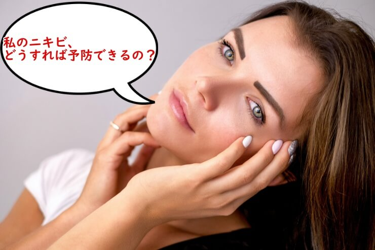 ニキビの原因は毛穴の詰まり?部位ごとの原因と予防やスキンケア方法