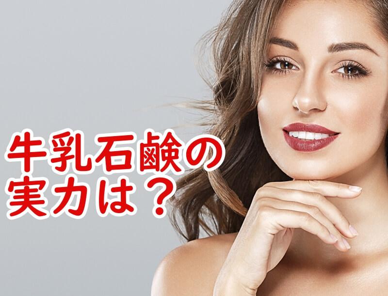 牛乳石鹸の洗顔で毛穴の黒ずみは消えるか検証