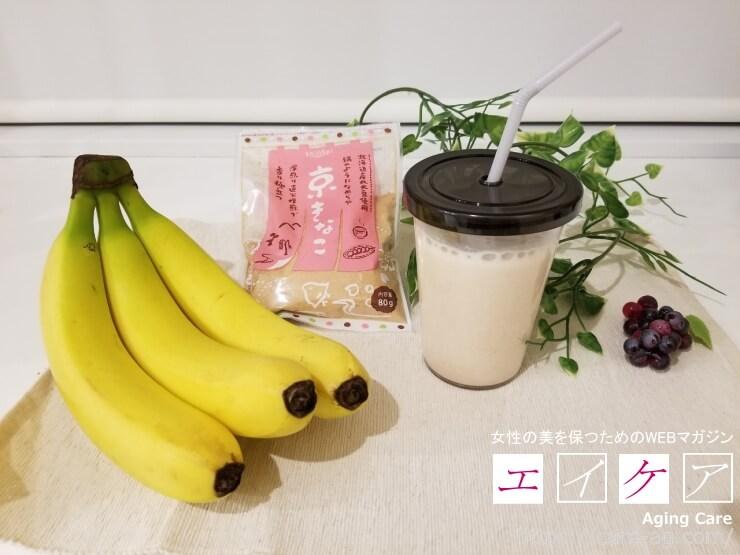 バナナきな粉牛乳レシピ