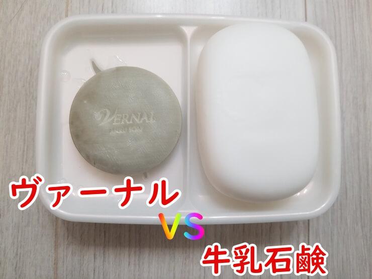 ヴァーナルと牛乳石鹸の比較