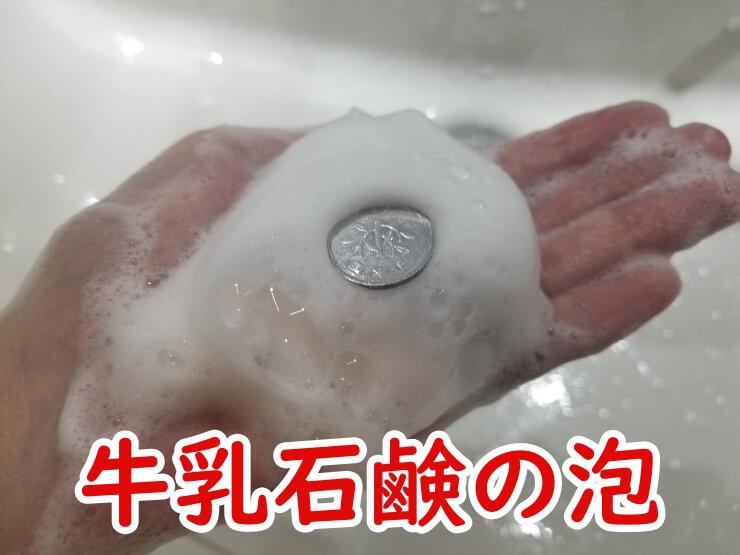 牛乳石鹸の泡に1円玉を乗せた